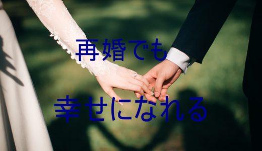 再婚で幸せになれる方法はある?!必ず幸せになる方法がここにあります!
