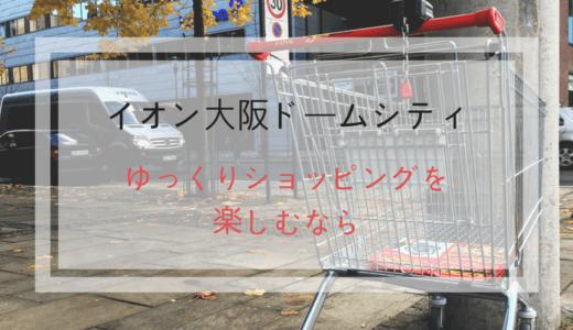 【イオン大阪ドームシティ】でゆっくり買い物するためには?!