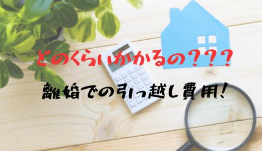 離婚での引っ越し費用はどのくらいかかるの?